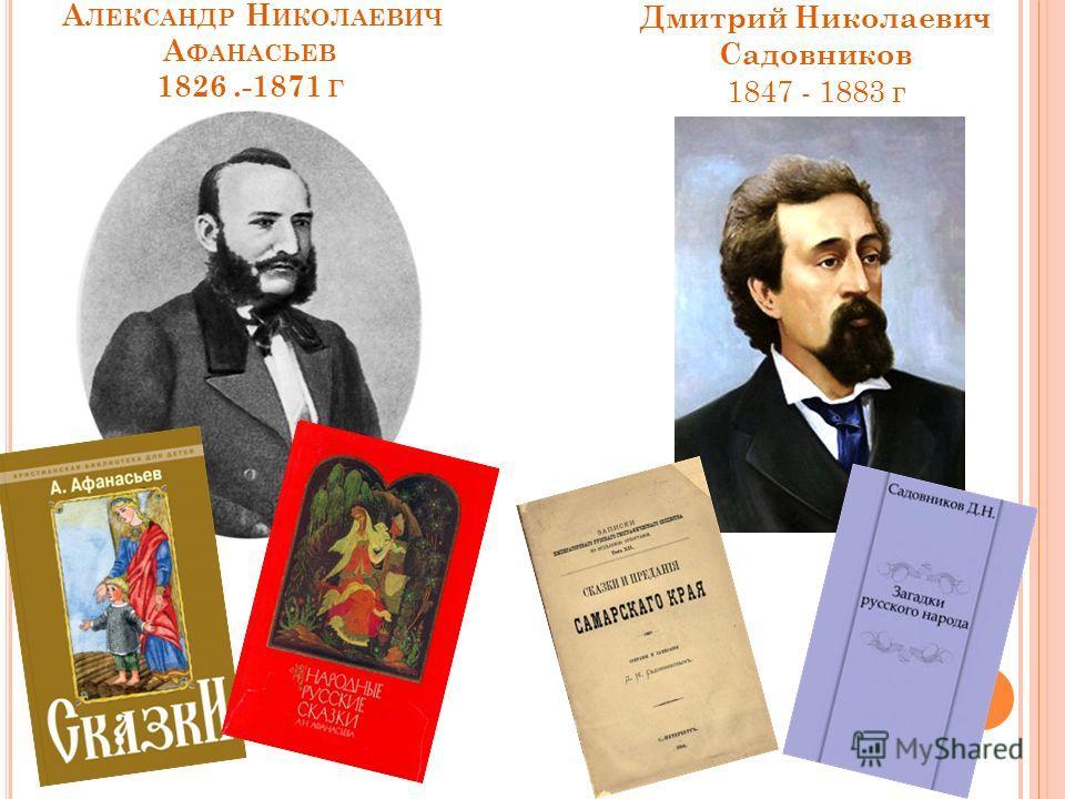А ЛЕКСАНДР Н ИКОЛАЕВИЧ А ФАНАСЬЕВ 1826.-1871 Г Дмитрий Николаевич Садовников 1847 - 1883 г