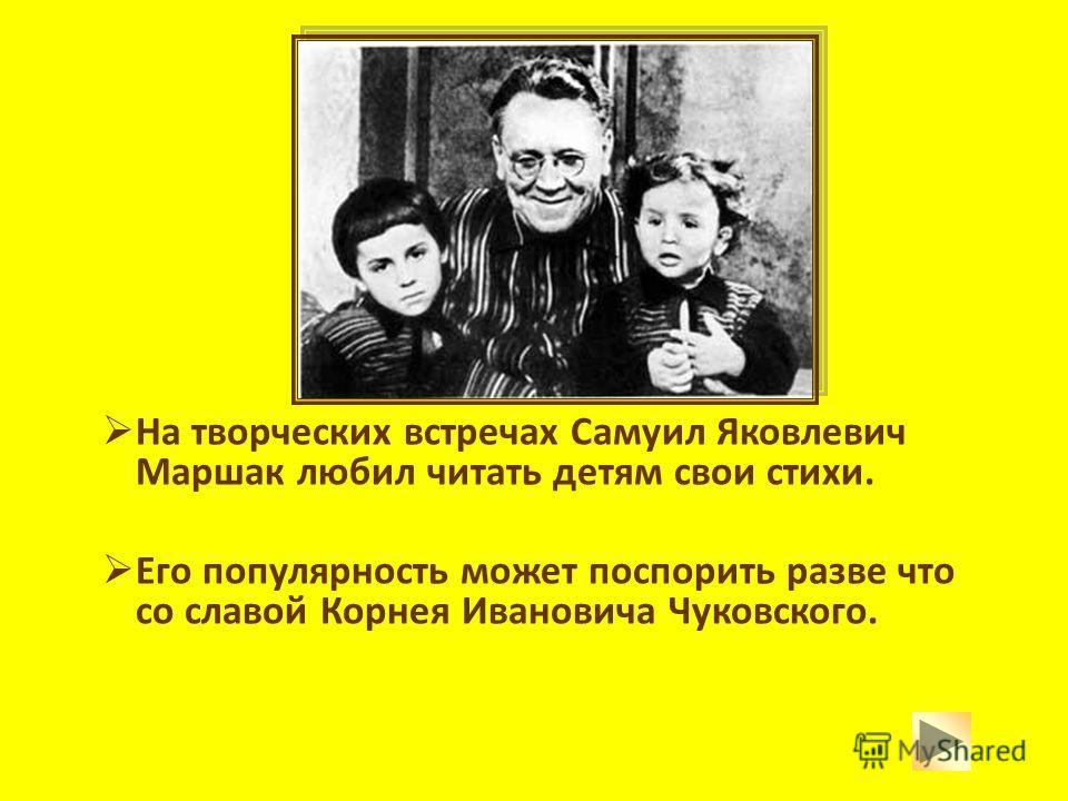 На творческих встречах Самуил Яковлевич Маршак любил читать детям свои стихи. Его популярность может поспорить разве что со славой Корнея Ивановича Чуковского.