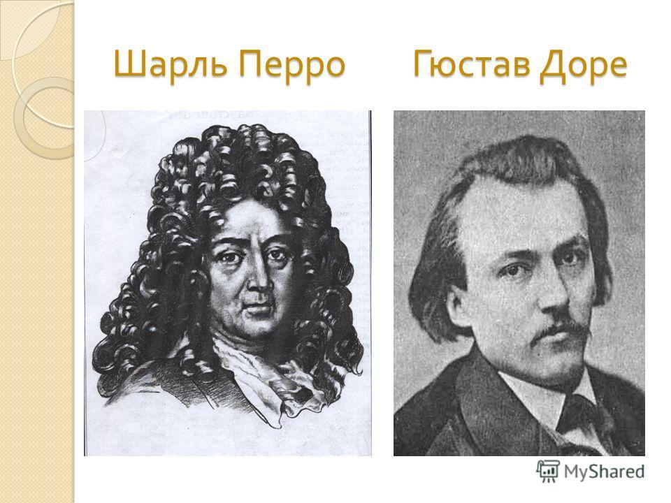 Шарль Перро Гюстав Доре