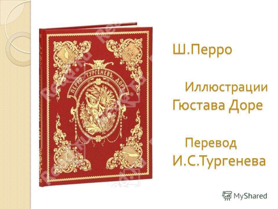 Ш. Перро Иллюстрации Гюстава Доре Перевод И. С. Тургенева