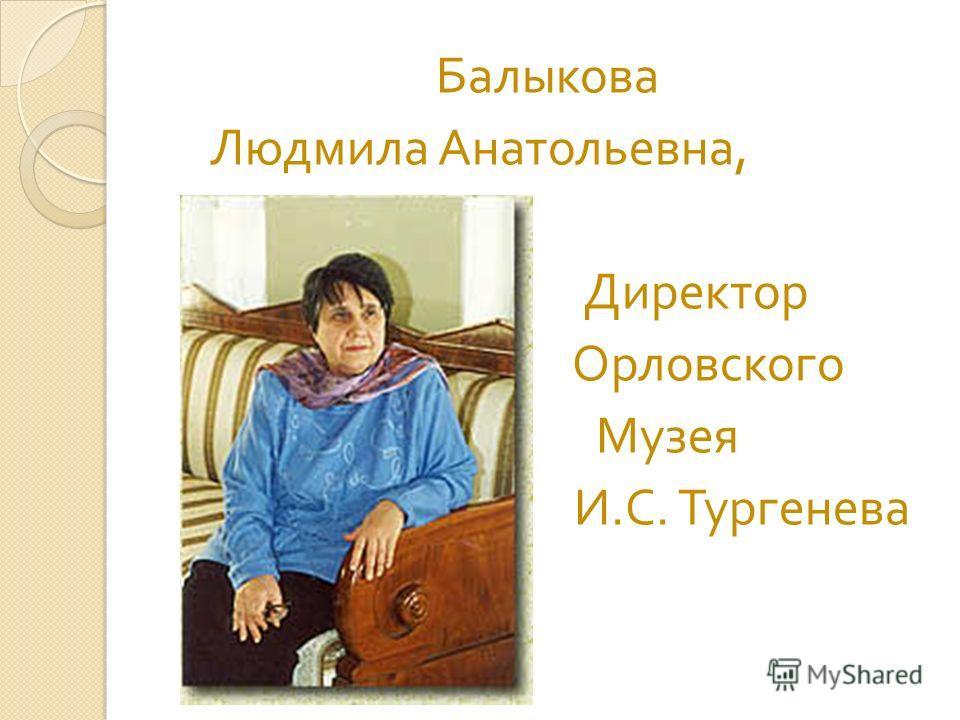 Балыкова Людмила Анатольевна, Директор Орловского Музея И. С. Тургенева