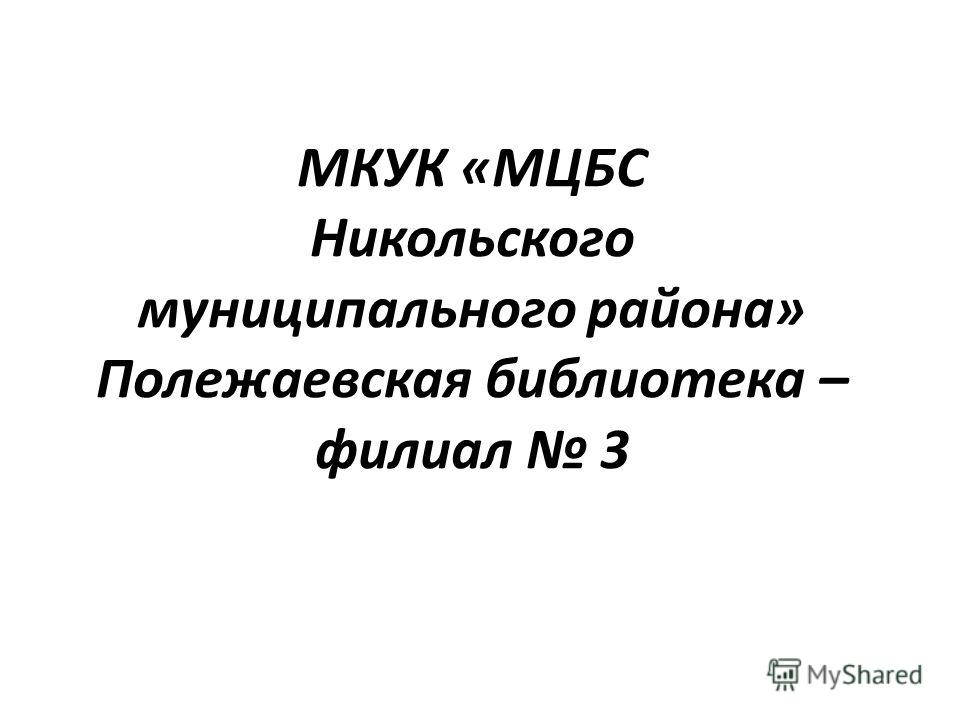 МКУК «МЦБС Никольского муниципального района» Полежаевская библиотека – филиал 3