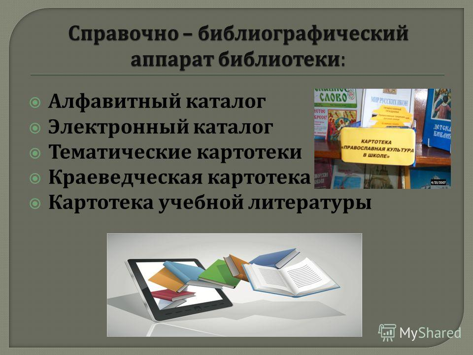 Алфавитный каталог Электронный каталог Тематические картотеки Краеведческая картотека Картотека учебной литературы