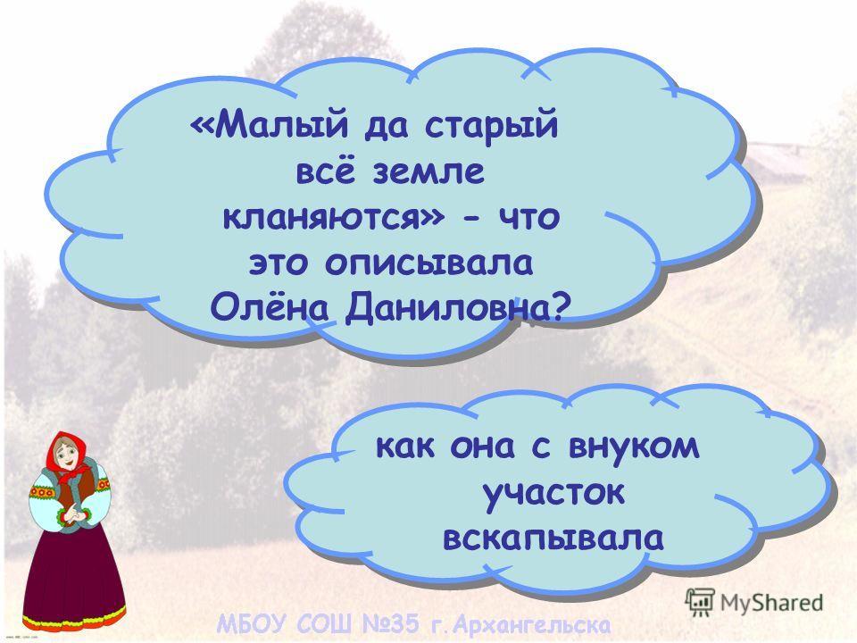 «Малый да старый всё земле кланяются» - что это описывала Олёна Даниловна? как она с внуком участок вскапывала