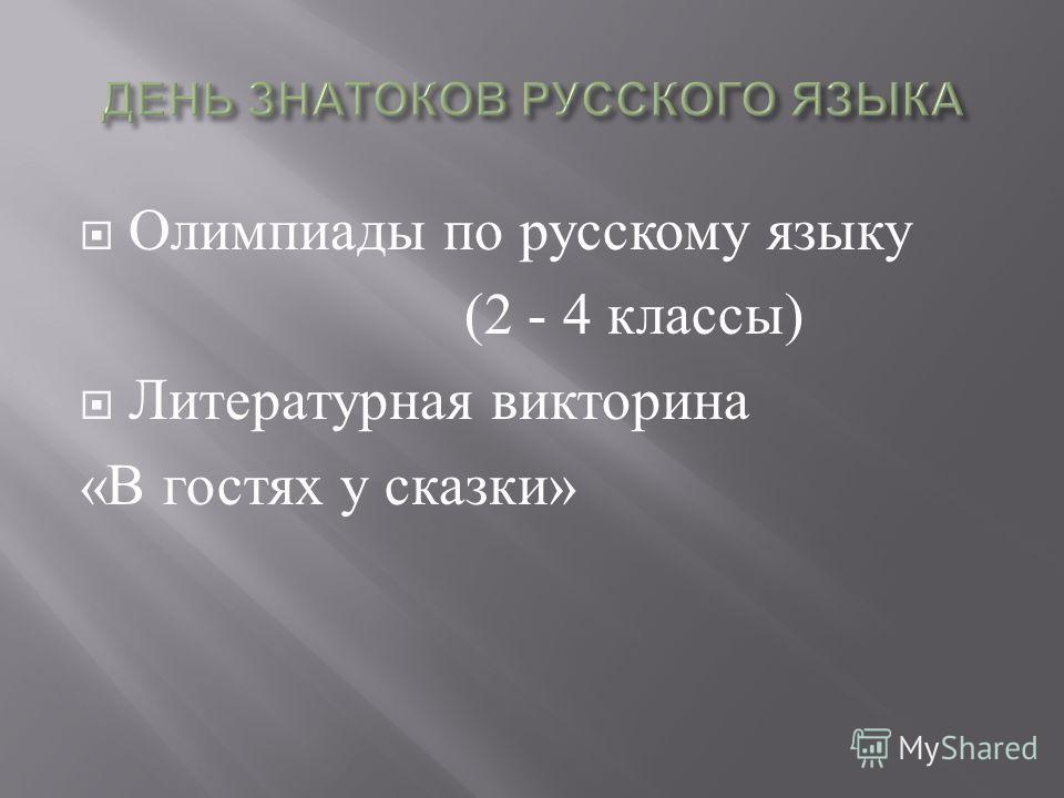 Олимпиады по русскому языку (2 - 4 классы ) Литературная викторина « В гостях у сказки »