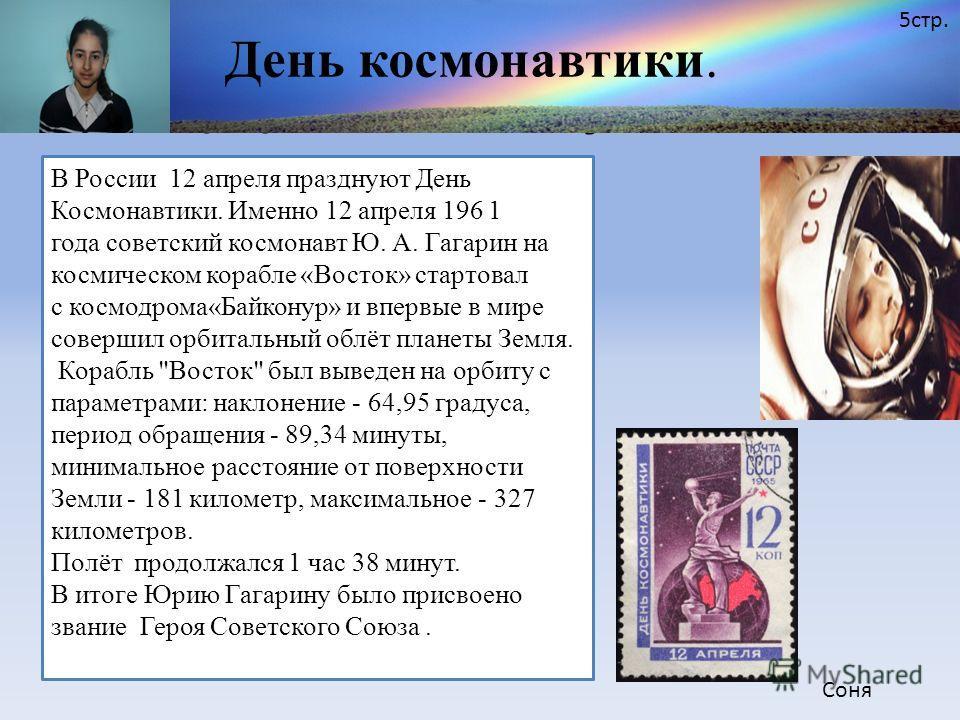 День Науки Соня 5 стр. День космонавтики. В России 12 апреля празднуют День Космонавтики. Именно 12 апреля 196 1 года советский космонавт Ю. А. Гагарин на космическом корабле «Восток» стартовал с космодрома«Байконур» и впервые в мире совершил орбитал