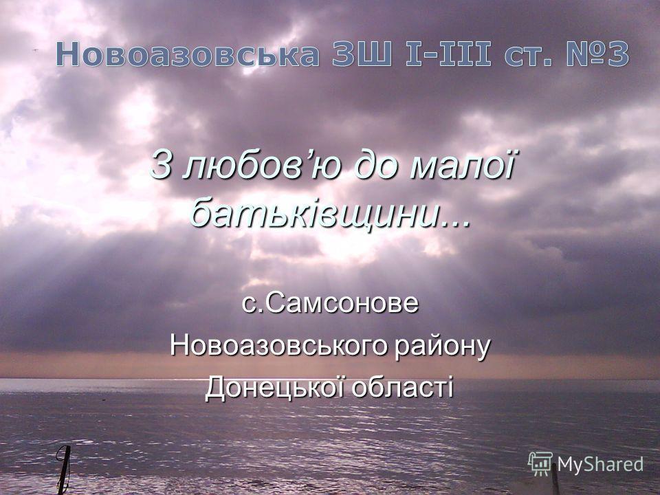 З любовю до малої батьківщини... с.Самсонове Новоазовського району Донецької області
