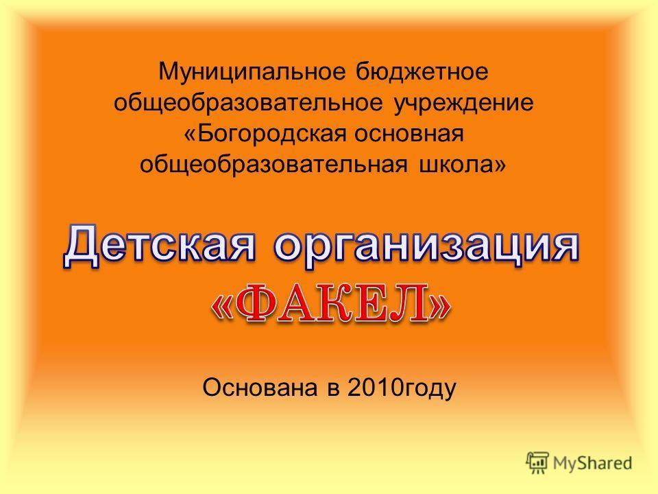 Муниципальное бюджетное общеобразовательное учреждение «Богородская основная общеобразовательная школа» Основана в 2010 году