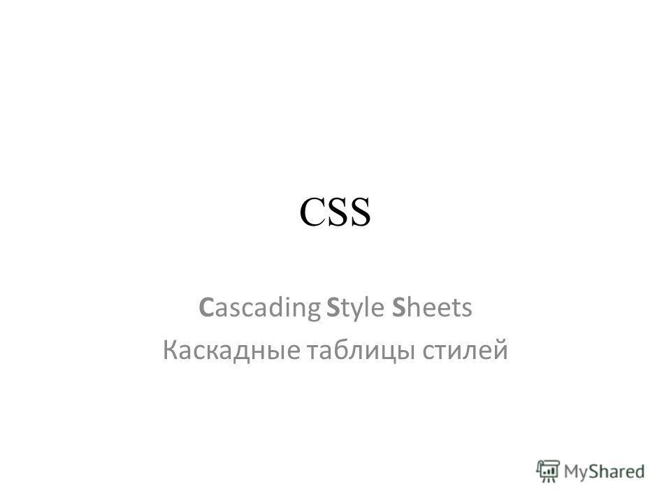 CSS Cascading Style Sheets Каскадные таблицы стилей