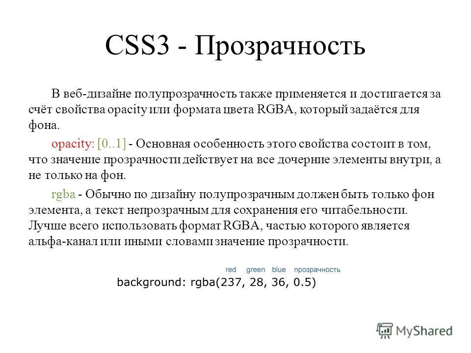 CSS3 - Прозрачность В веб-дизайне полупрозрачность также применяется и достигается за счёт свойства opacity или формата цвета RGBA, который задаётся для фона. opacity: [0..1] - Основная особенность этого свойства состоит в том, что значение прозрачно