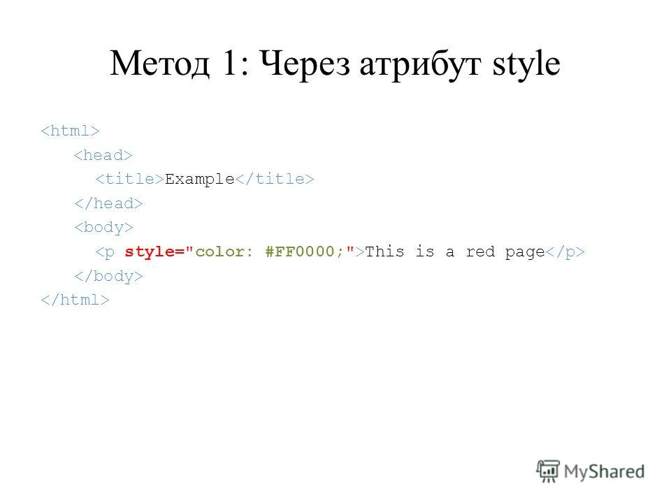 Метод 1: Через атрибут style Example This is a red page