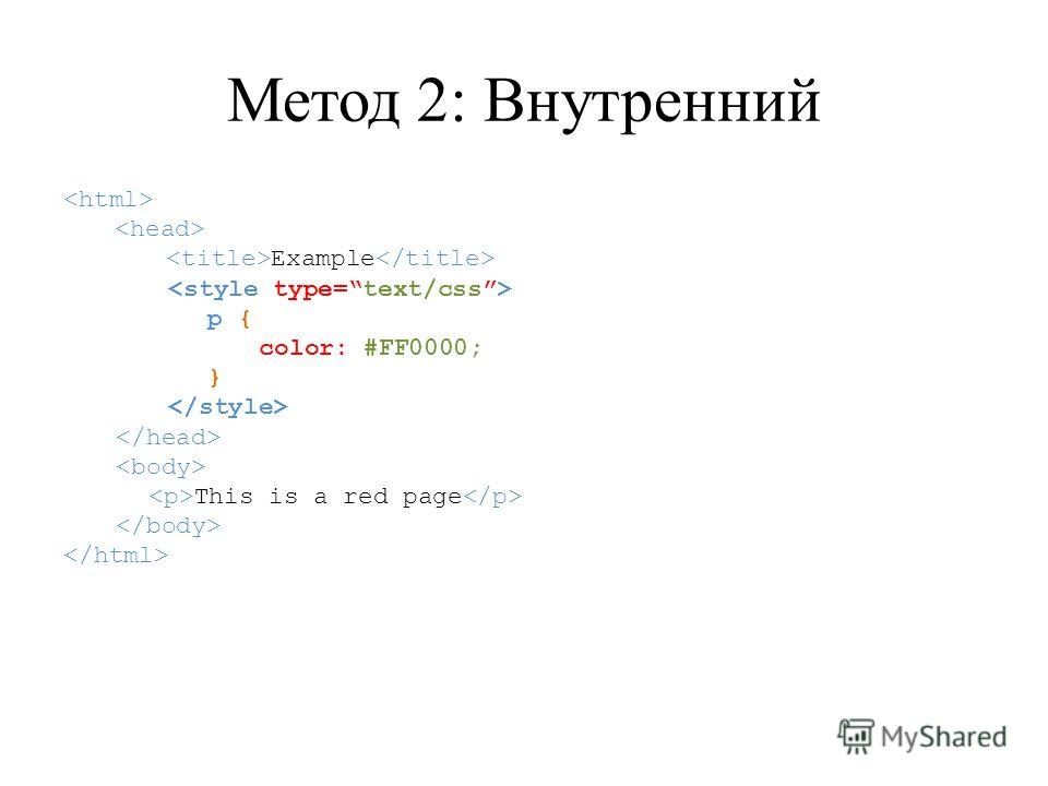 Метод 2: Внутренний Example p { color: #FF0000; } This is a red page
