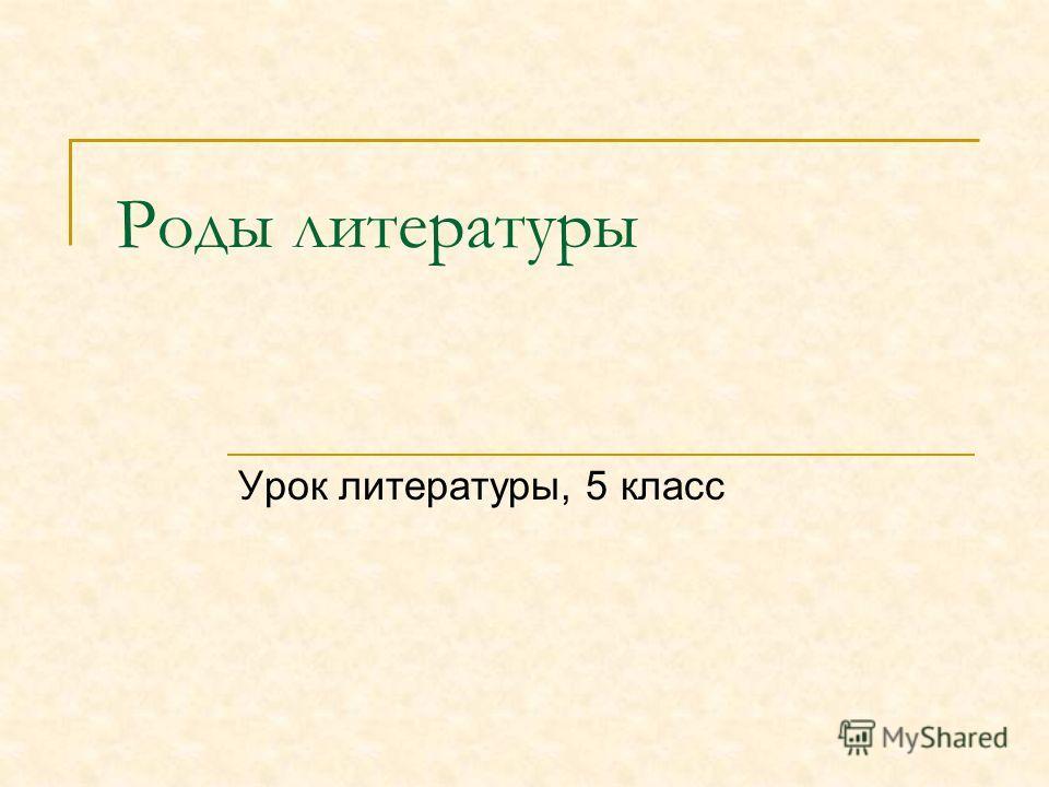 Роды литературы Урок литературы, 5 класс