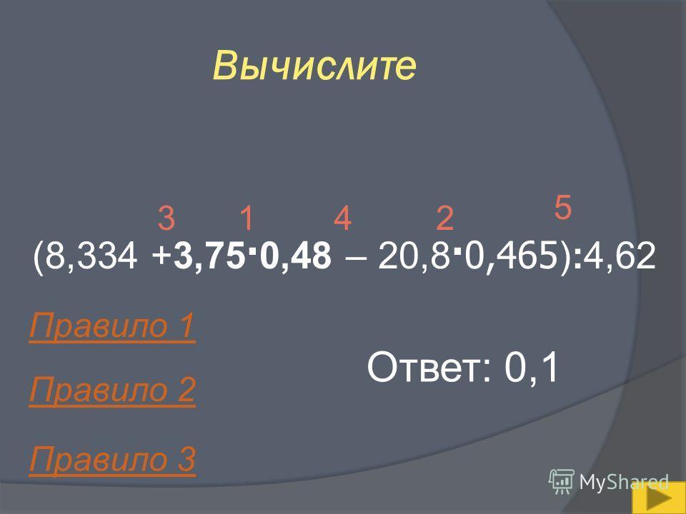 Переведите в десятичную дробь 1,5 0,2 0,6 2,7 8,06 9,75