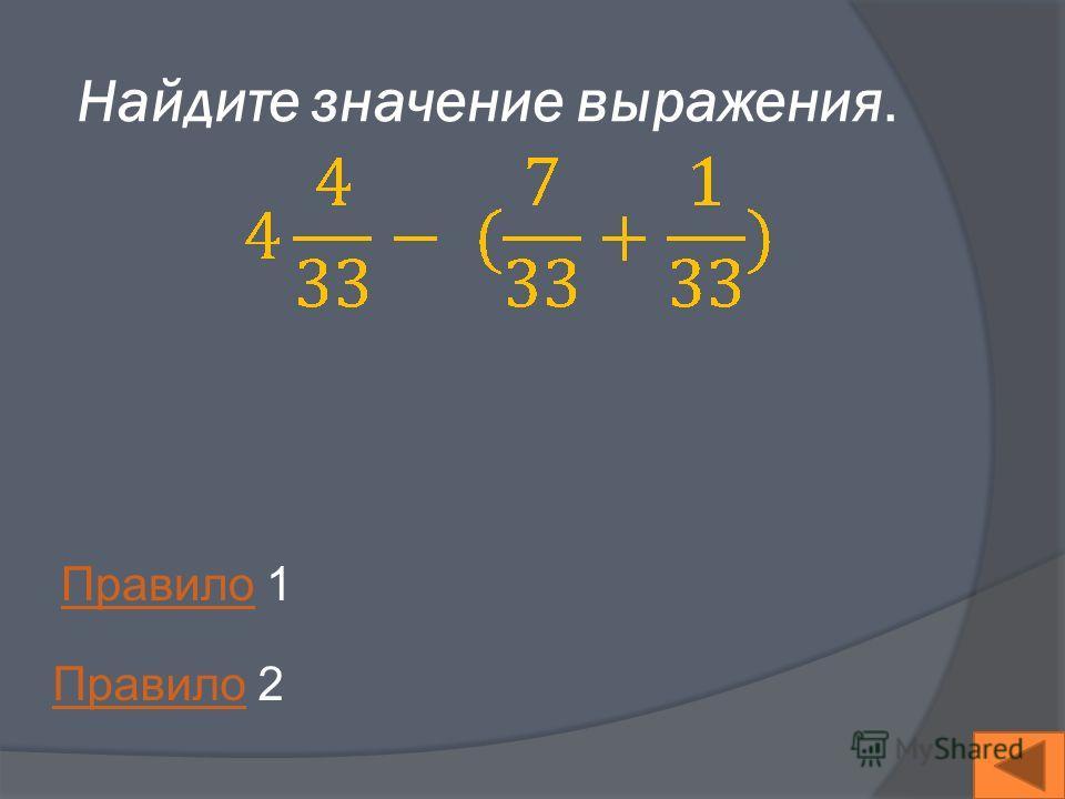 Вычислите (8,334 +3,75 · 0,48 – 20,8 ·0,465 ):4,62 1234 5 Ответ: 0,1 Правило 1 Правило 2 Правило 3