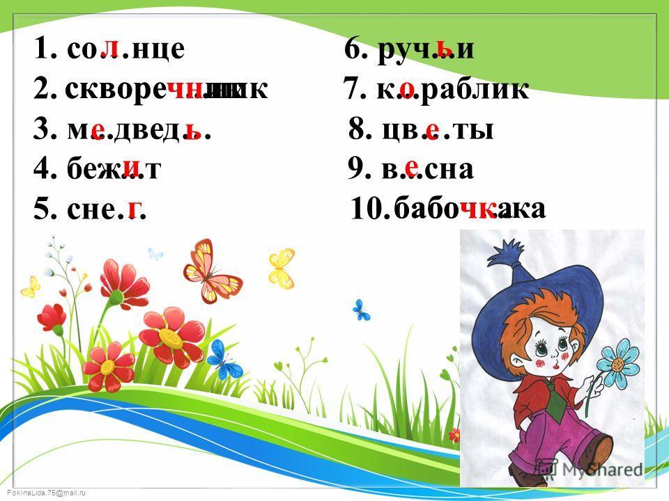 FokinaLida.75@mail.ru 1. со…нце 6. руч...и 2. 7. к...раблик 3. м...двед… 8. цв…ты 4. беж...т 9. в...сна 5. сне… 10. л сквореч...никскворечник еь и г ь о е е бабоч…ка бабочка