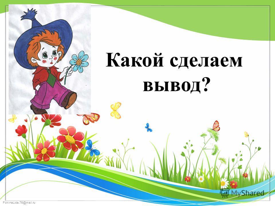 FokinaLida.75@mail.ru Какой сделаем вывод?