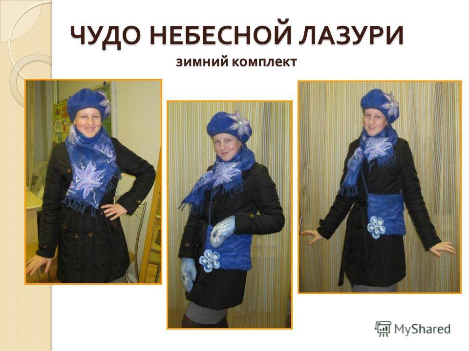 ЧУДО НЕБЕСНОЙ ЛАЗУРИ зимний комплект