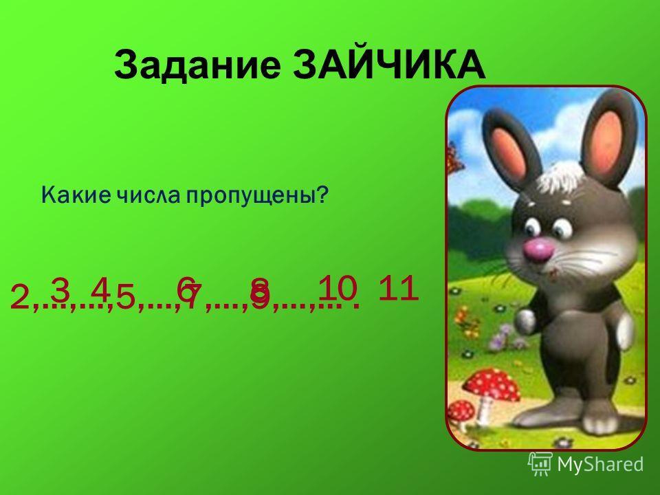Задание ЗАЙЧИКА Какие числа пропущены? 2,…,…,5,…,7,…,9,…,…. 3 4 6 8 10 11