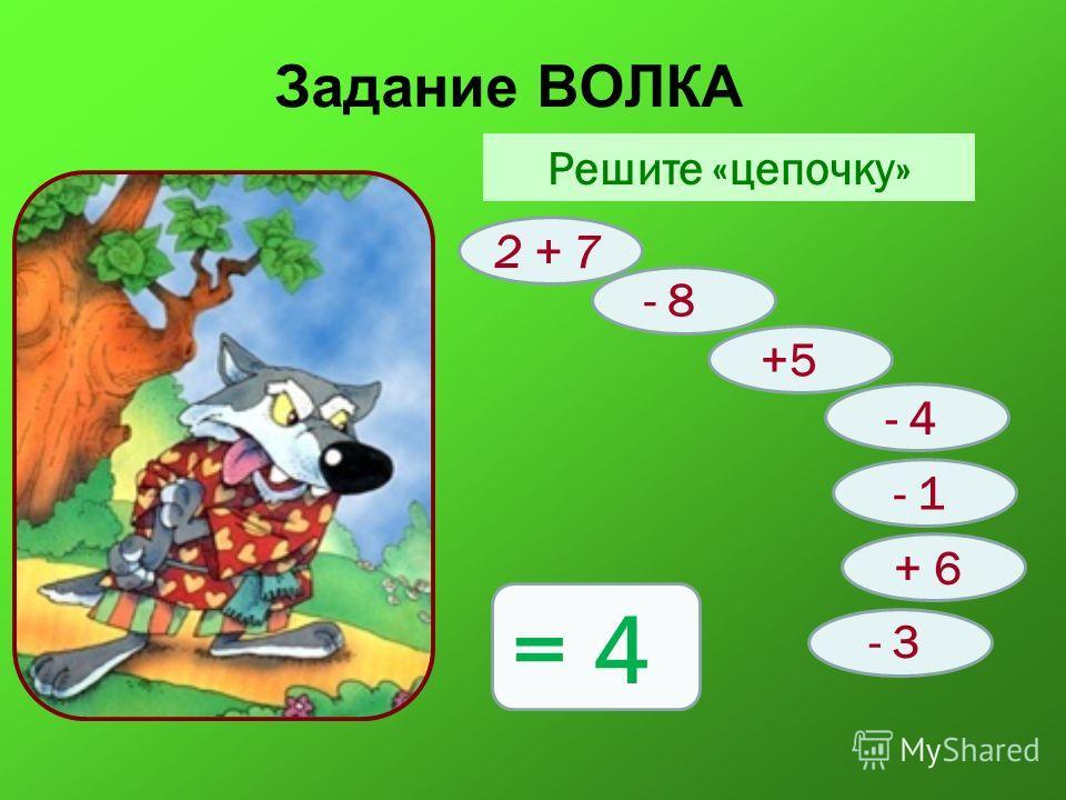 Задание ВОЛКА Решите «цепочку» 2 + 7 - 8 +5 - 4 - 1 + 6 - 3 = 4
