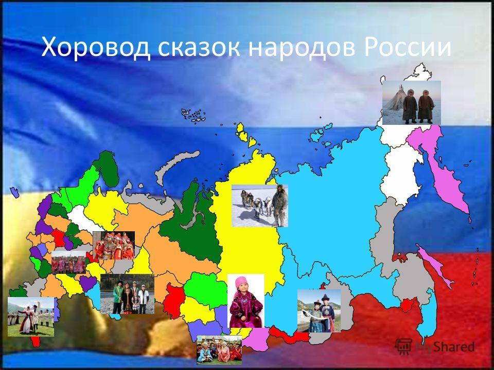 Хоровод сказок народов России