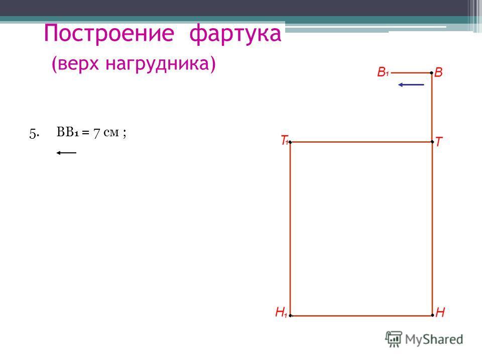 Построение фартука (верх нагрудника) 5. ВВ 1 = 7 см ;