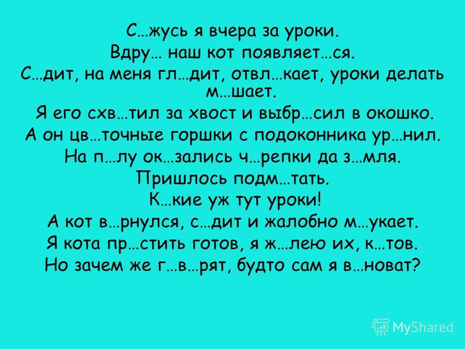 «Правописание НЕ с глаголами» Урок русского языка В 5 классе