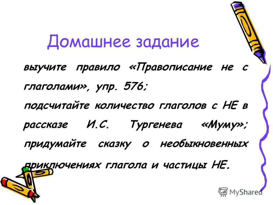 Итог урока НЕ с глаголом пишется раздельно! Если без НЕ НЕ употребляется, - слитно!