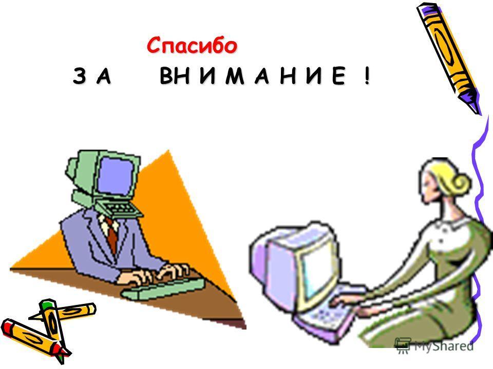Любите, учите РУССКИЙ ЯЗЫК !