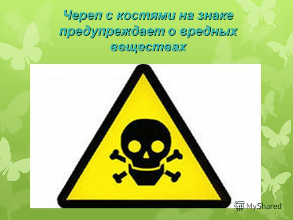 Череп с костями на знаке предупреждает о вредных веществах