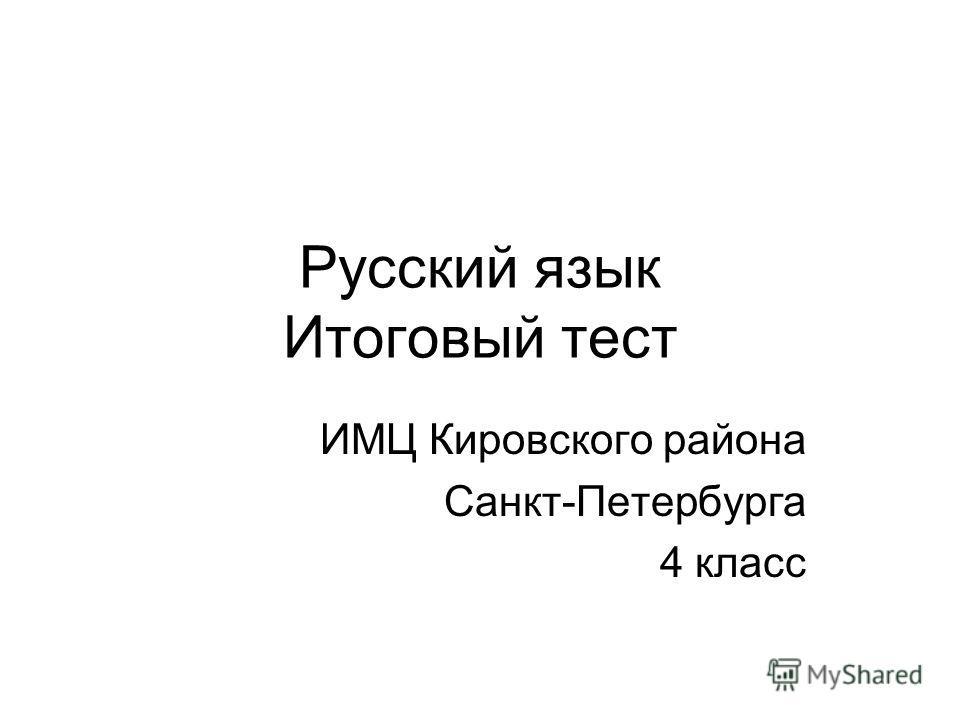 Русский язык Итоговый тест ИМЦ Кировского района Санкт-Петербурга 4 класс