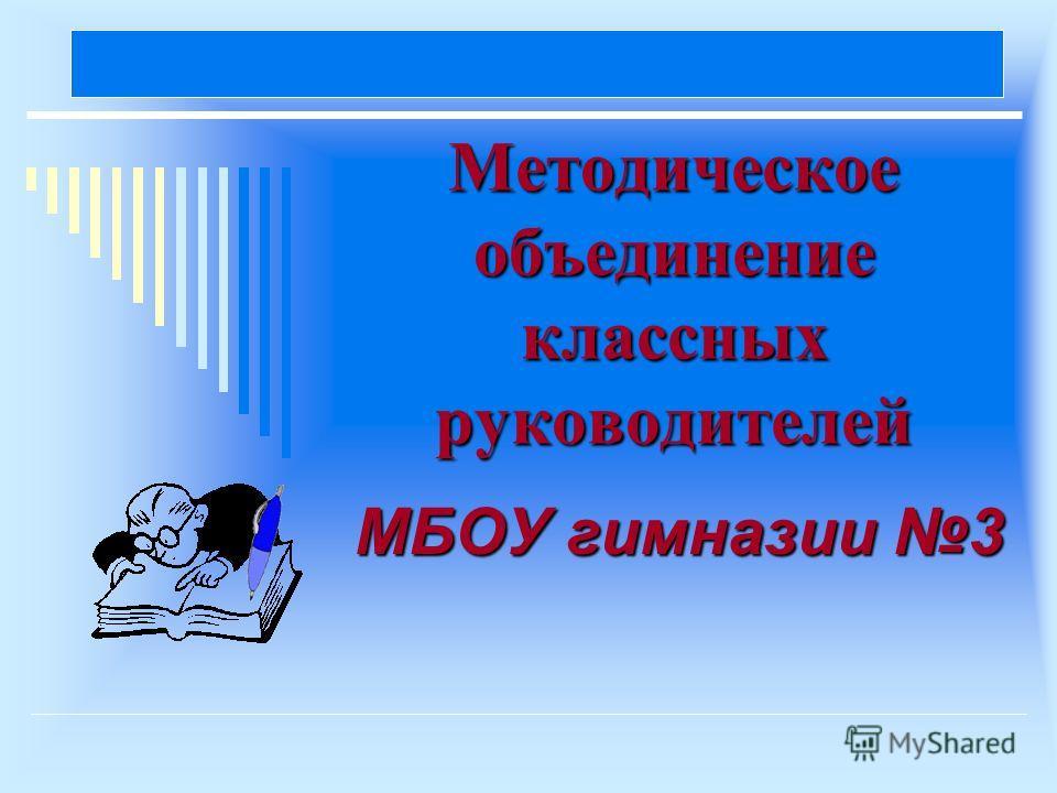 Методическое объединение классных руководителей МБОУ гимназии 3