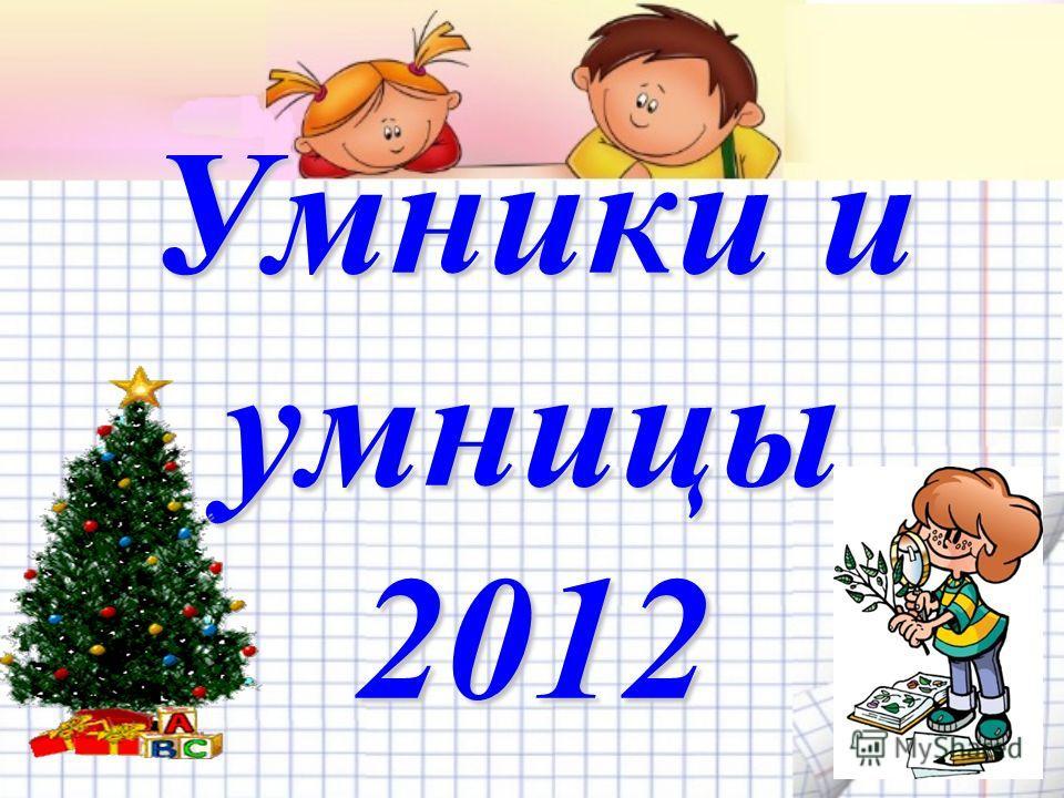 Умники и умницы 2012