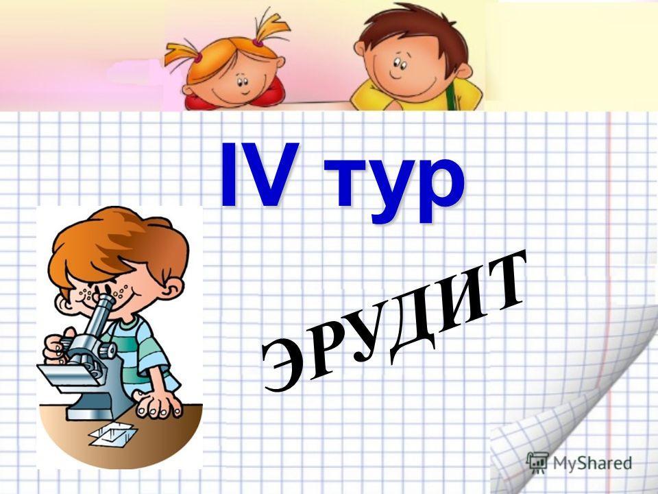 IV тур ЭРУДИТ
