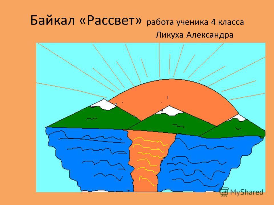Байкал «Рассвет» работа ученика 4 класса Ликуха Александра