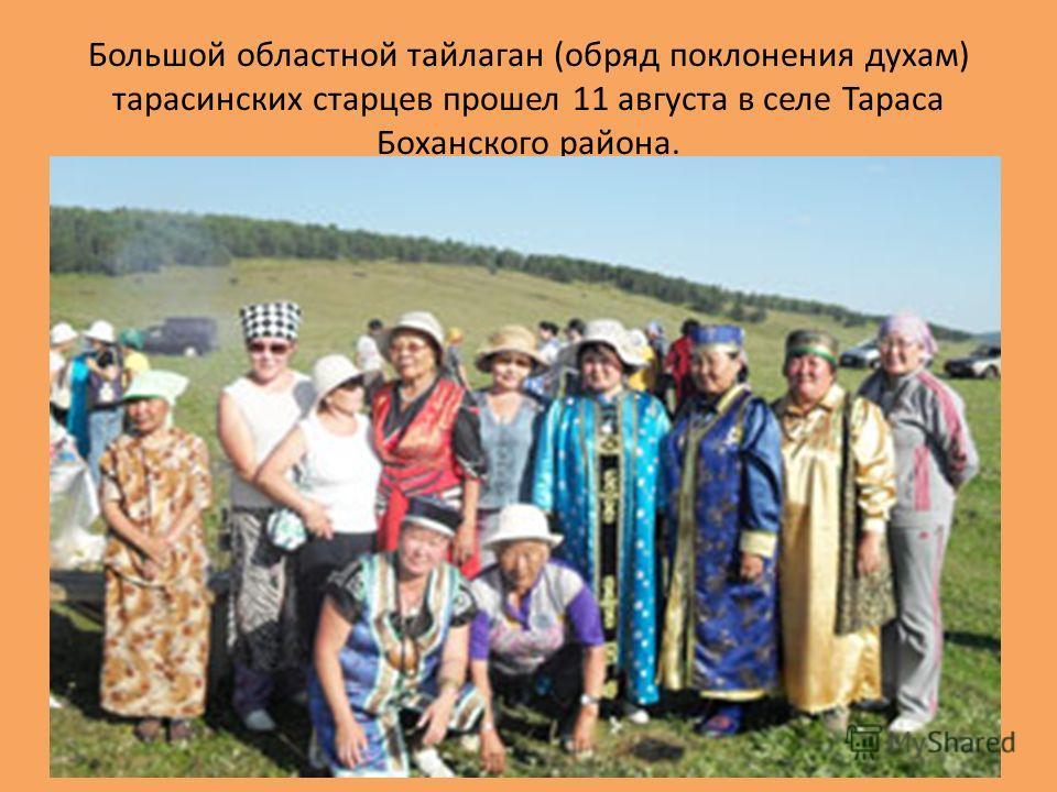 Большой областной тайлаган (обряд поклонения духам) тарасинских старцев прошел 11 августа в селе Тараса Боханского района.