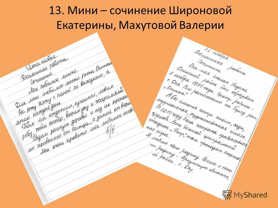 13. Мини – сочинение Широновой Екатерины, Махутовой Валерии