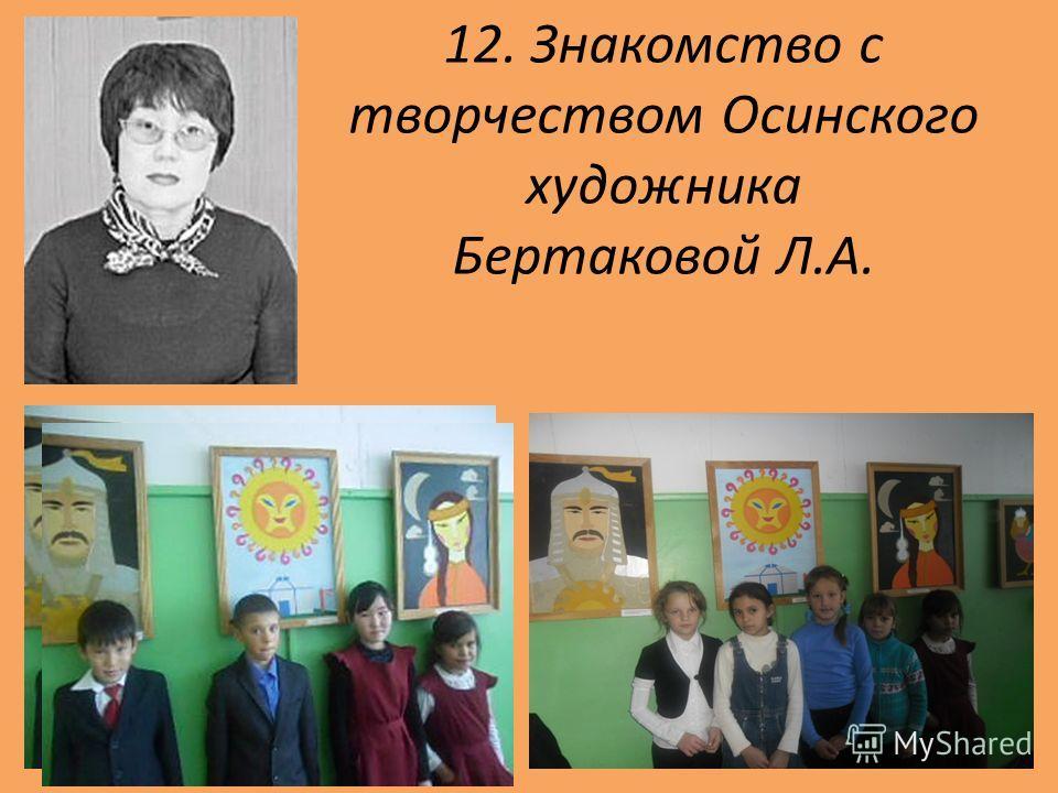 12. Знакомство с творчеством Осинского художника Бертаковой Л.А.