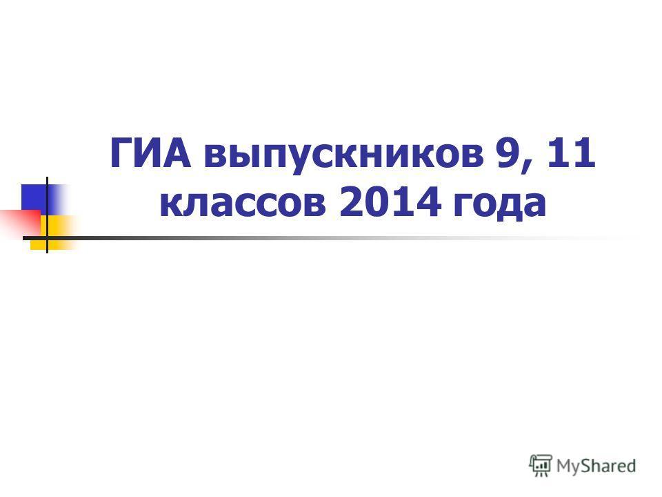 ГИА выпускников 9, 11 классов 2014 года