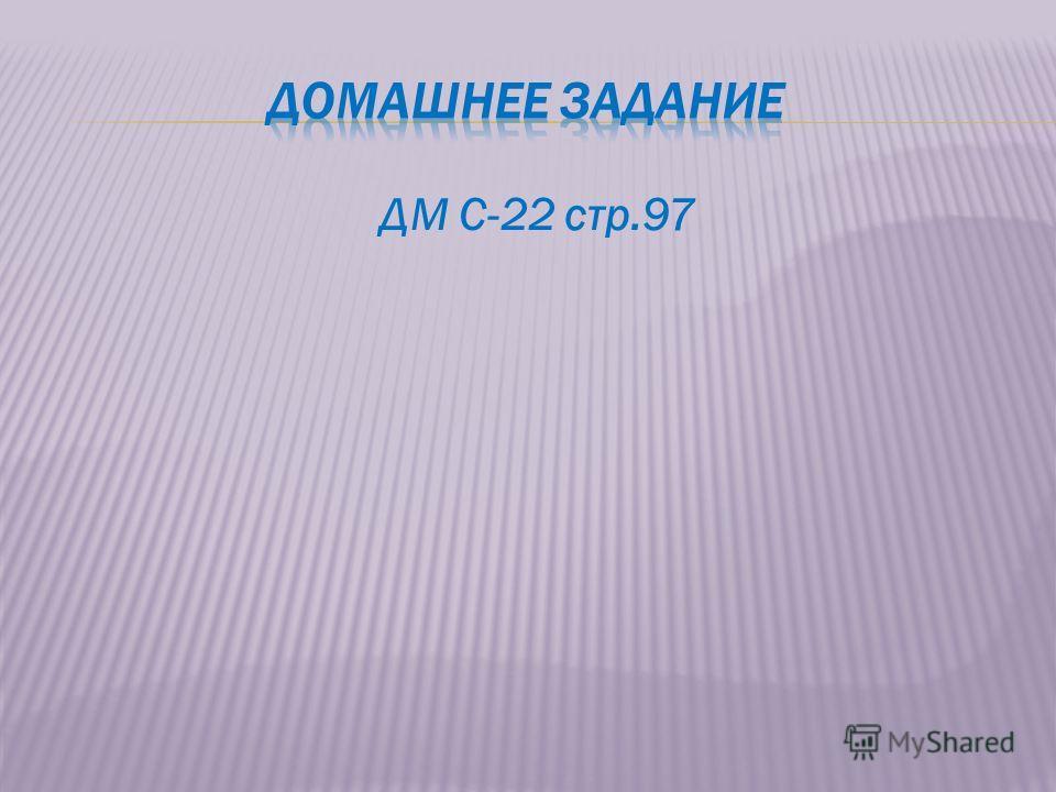 ДМ С-22 стр.97