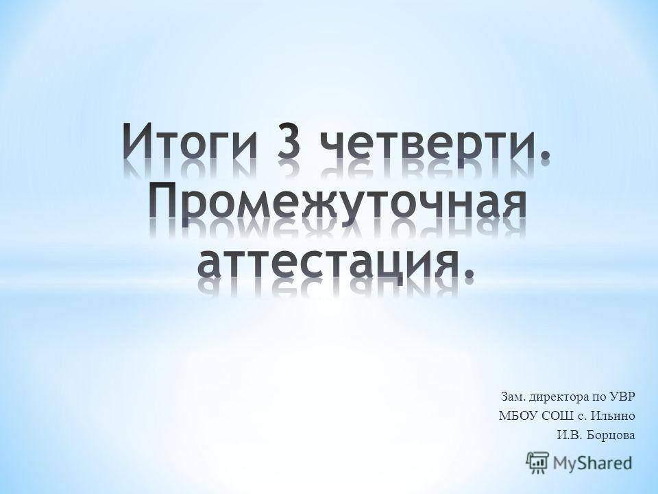 Зам. директора по УВР МБОУ СОШ с. Ильино И.В. Борцова