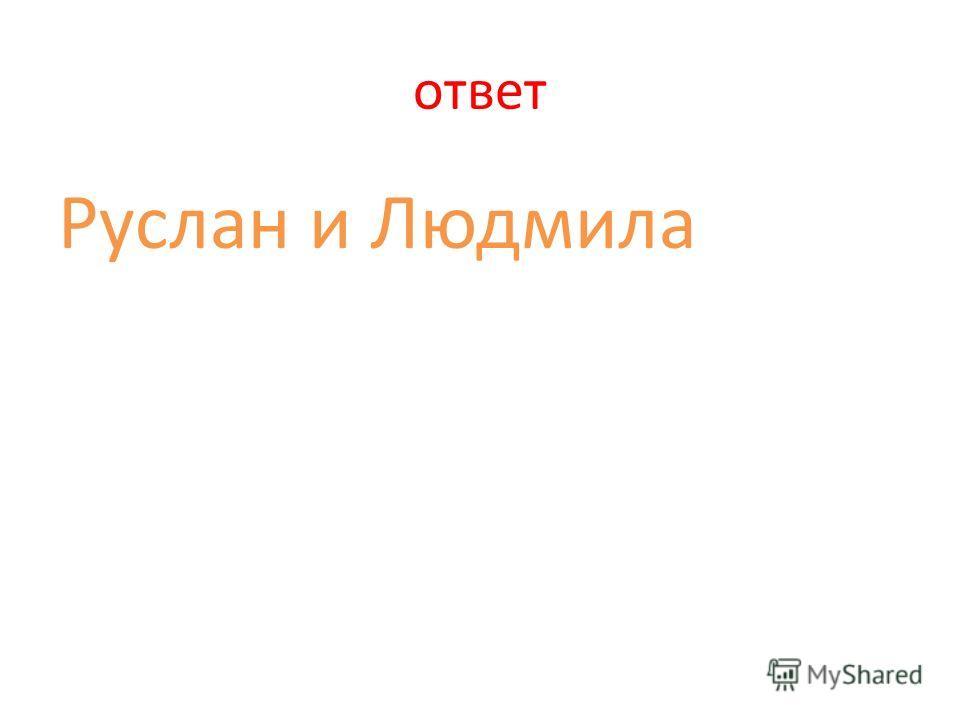 ответ Руслан и Людмила