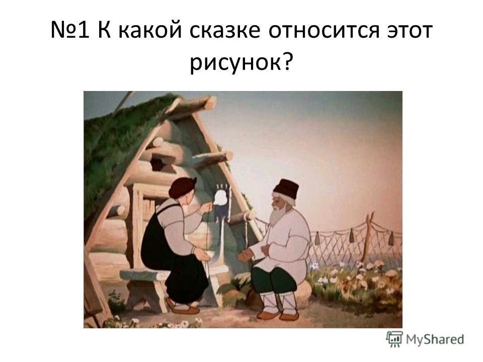 1 К какой сказке относится этот рисунок?