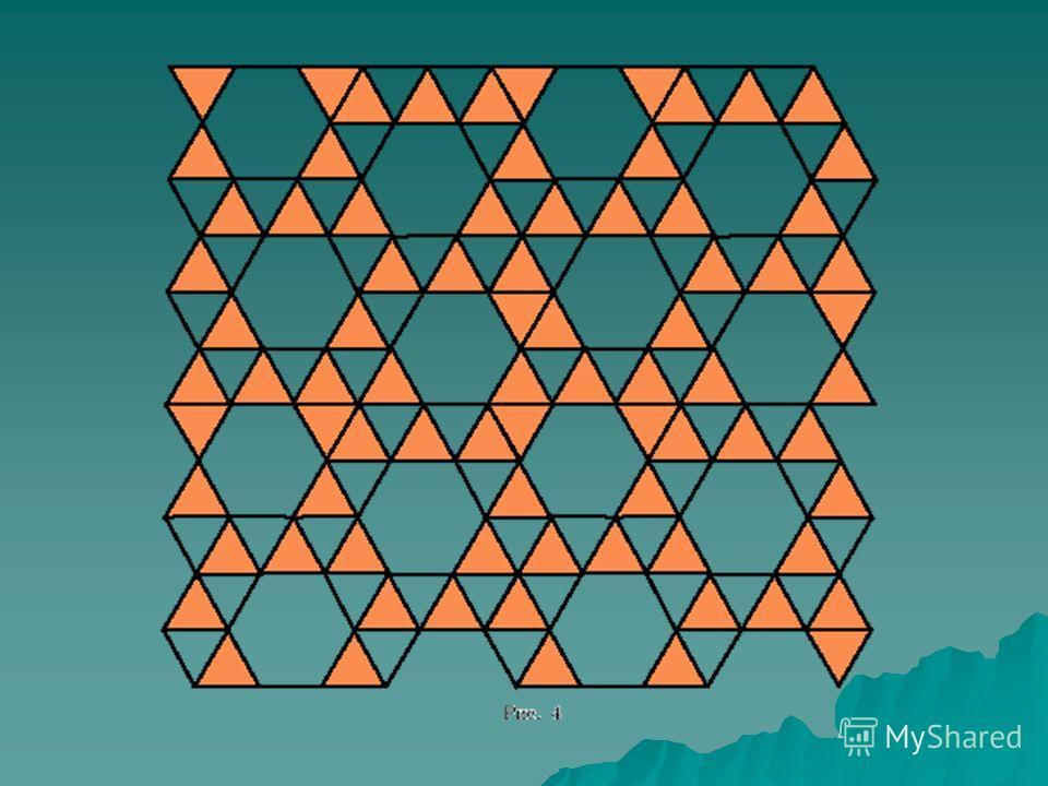 1 2 3 4 5 6 1 + 2 +…=360 1 + 2 +…=360 60 60 Паркет из 3-ов (рис. 2) рис. 2 рис. 2 60 60 120 120 Паркет из 3-ов и 6-ов (рис. 4) рис. 4 рис. 4 60 60 90 90 Два паркета из 3-в и 4-в (рис. 5), (рис.6) рис. 5 рис.6 рис. 5 рис.6 60 60 90 90 150 150 Нет парк