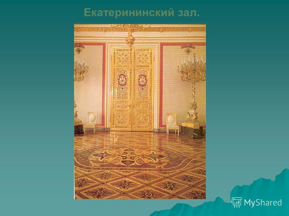 Фрагмент рисунка паркета. Большой Кремлевский дворец. Москва. Е.А. Штанкешнейдер Георгиевский Зал. Южная часть.