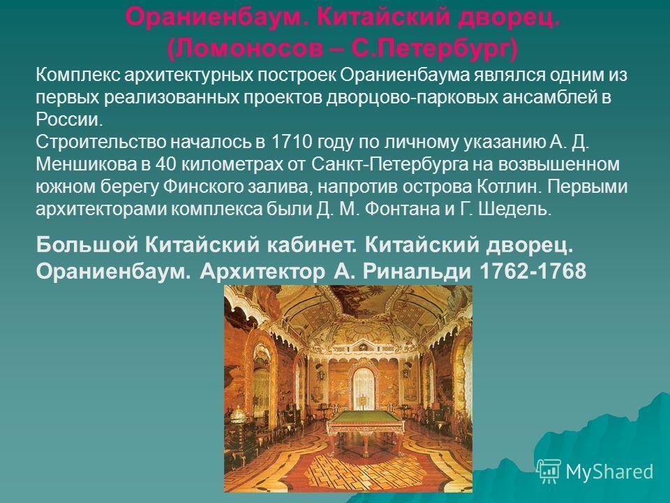 Гатчинский дворец. (Гатчина – Санкт- Петербург) В 1765 году усадьба в Гатчине была куплена Екатериной II и подарена графу Григорию Орлову. По проекту А. Ринальди в поместье был сооружен дворец в виде охотничьего замка с башенками и подземным ходом. П