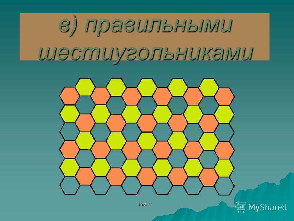 б) равносторонними треугольниками