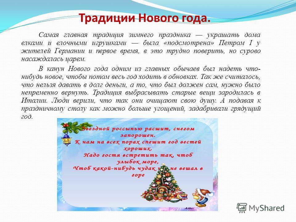 Традиции Нового года. Самая главная традиция зимнего праздника украшать дома елками и елочными игрушками была «подсмотрена» Петром I у жителей Германии и первое время, в это трудно поверить, но сурово насаждалась царем. В канун Нового года одним из г