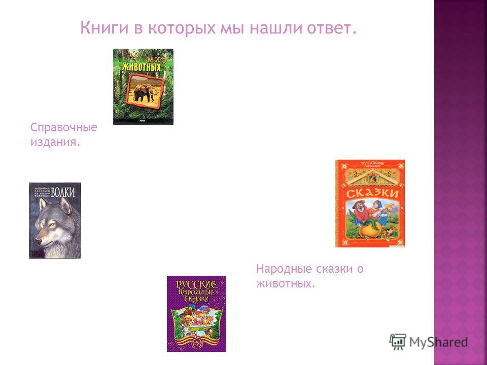 Книги в которых мы нашли ответ. Народные сказки о животных. Справочные издания.