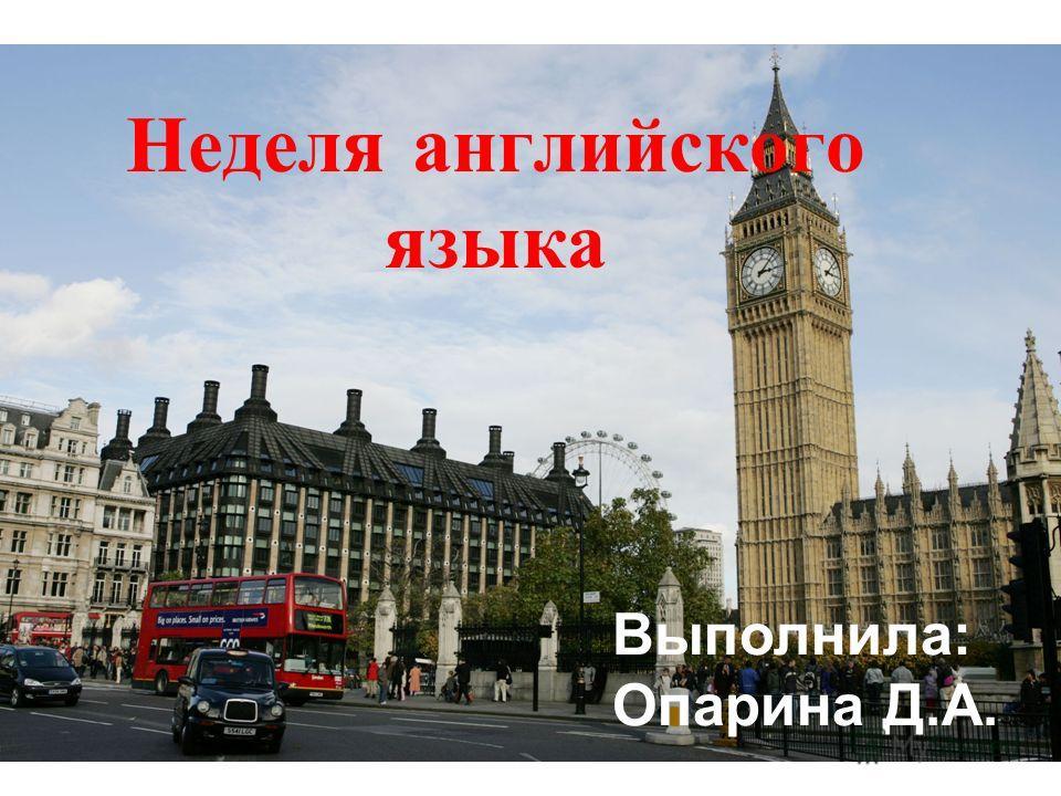 Неделя английского языка Выполнила: Опарина Д.А.